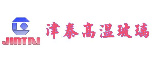 天津市津泰高温玻璃制品有限公司