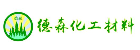天津市德森化工材料有限公司