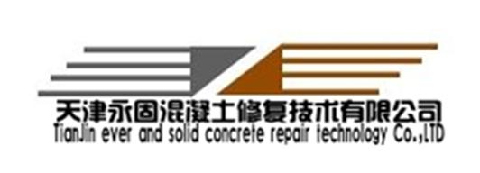 天津永固混凝土修复技术有限公司