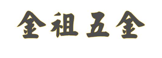 香港金祖五金制品有限公司