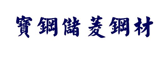 天津泛华冷弯型钢厂