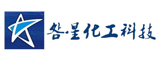 天津明星化工科技有限公司