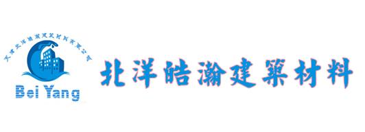 天津北洋皓瀚建筑材料有限公司