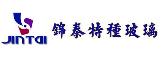 天津锦泰特种玻璃科技有限公司