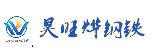 天津昊旺烨钢铁有限公司