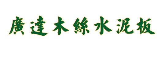 北京广达恒业商贸有限责任公司天津代表处