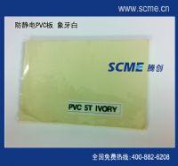 防静电PVC板象牙白