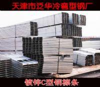 天津C型钢热镀锌