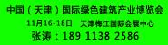 2018年11月16日-18日中国(天津)国际绿色建筑产业博览会