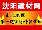 沈阳雷竞技|授权网站东北建材第一网